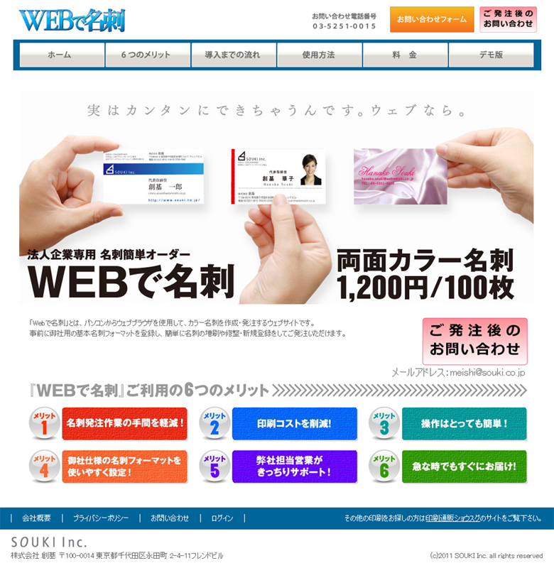 FireShot-Capture-13-パソコンからオーダーできるカラー名刺-WEBで名刺-http___www.souki_.co_.jp_webdemeishi_