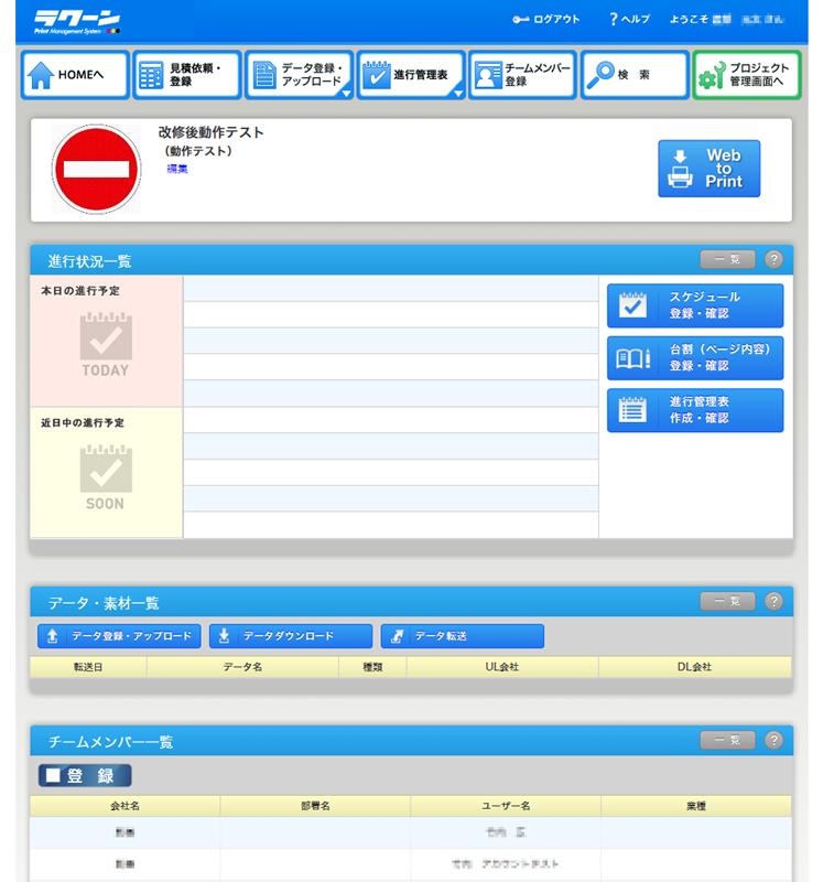 FireShot-Capture-14-ラクーン-https___www.rakun_.jp_user_home_