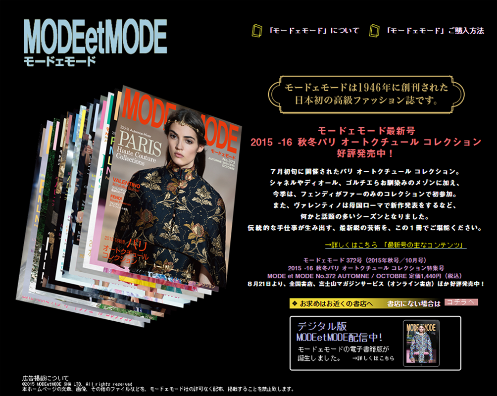 FireShot-Capture-24-MODE-et-MODE-「モード・エ・モード」について-http___www.modeetmode.co_.jp_