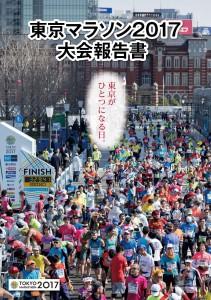 20170614_東京マラソン報告書2017