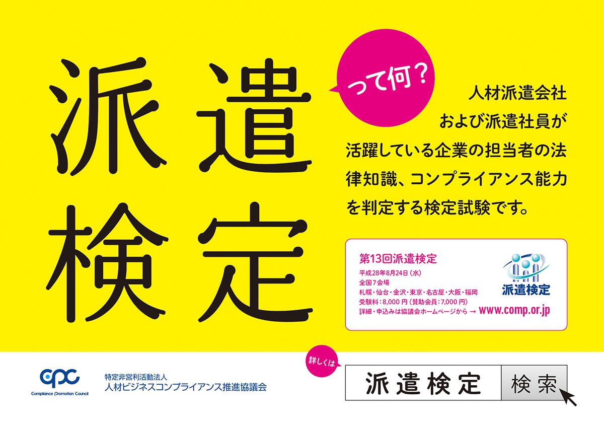派遣検定車内広告.indd