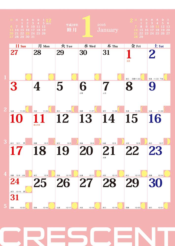 2016年カレンダー.indd