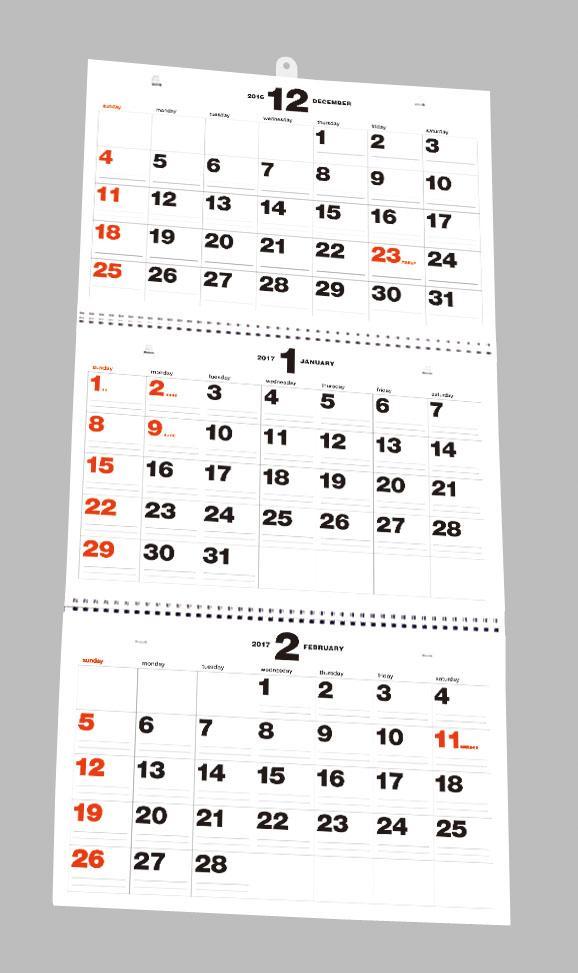 P019_2017-3ヶ月カレンダー